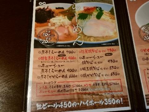 日の出製麺 保内工場・H28・5 メニュー1