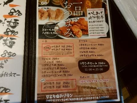日の出製麺 保内工場・H28・5 メニュー4