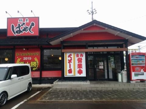 麺屋ばやし・H28・6 店