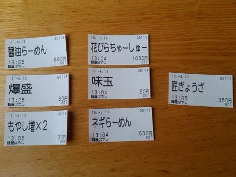 麺屋ばやし・H28・6 食券