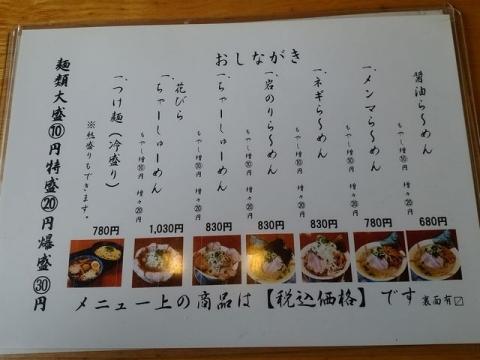 麺屋ばやし・H28・6 メニュー1