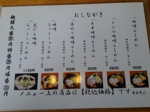 麺屋ばやし・H28・6 メニュー2