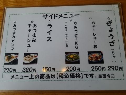 麺屋ばやし・H28・6 メニュー3