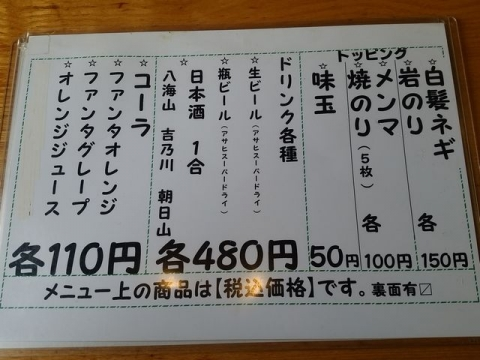 麺屋ばやし・H28・6 メニュー4