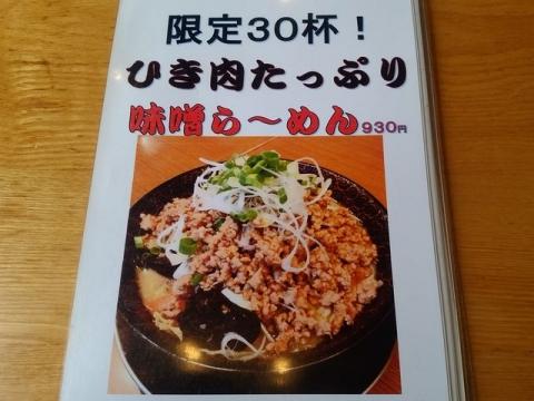麺屋ばやし・H28・6 メニュー5