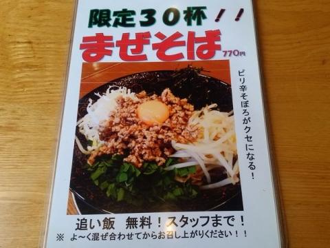 麺屋ばやし・H28・6 メニュー6