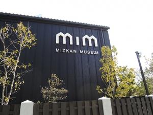 ミツカンミュージアム03