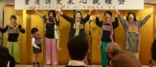 ピコ花子軍団