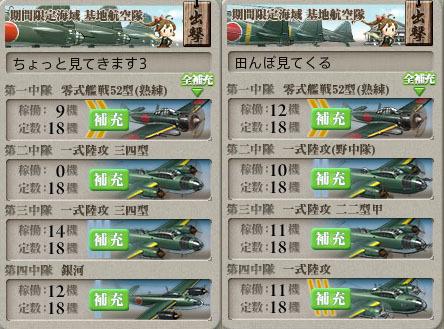 艦これ,17冬イベ,E3,攻略,編成,基地航空隊,機動編成,最終編成