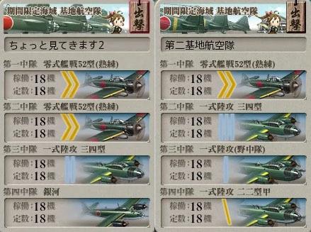 艦これ,17冬イベ,E3,攻略,編成,基地航空隊.水上,削り,艦戦2,艦戦1