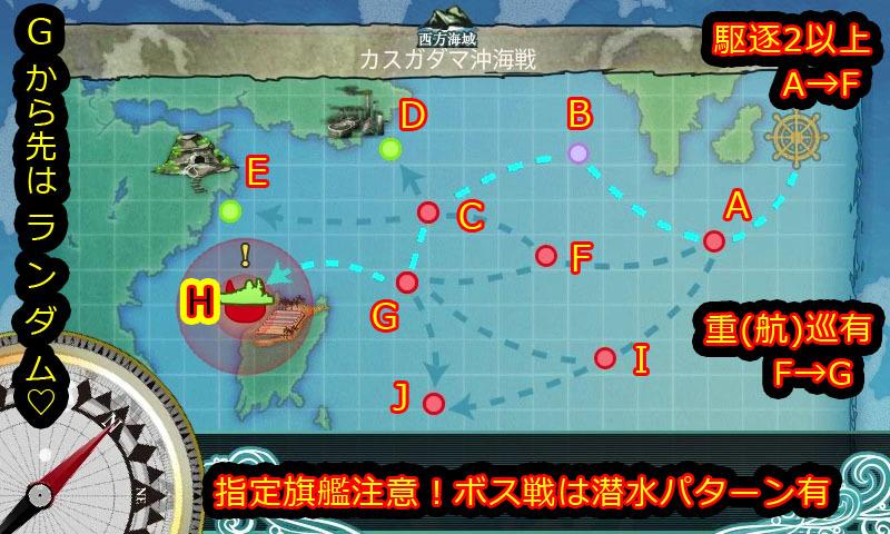 艦これ,攻略,4-4,MAP,自作