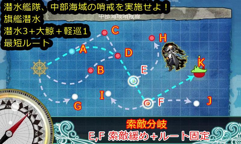 艦これ,6-1,作戦潜水艦隊、中部海域の哨戒を実施せよ!,攻略,大鯨ルート,自作MAP