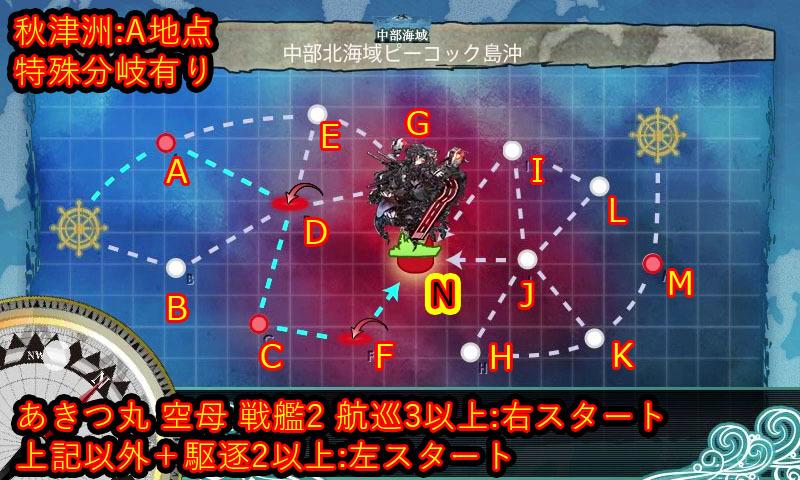 艦これ,6-4,自作MAP