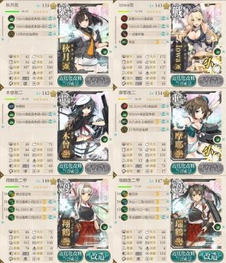艦これ,6-5,編成,装備,削り最終兼用