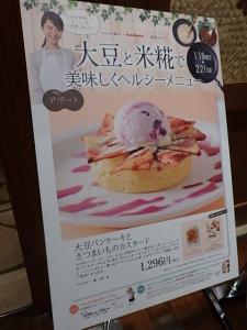 P2166367モアナキッチンカフェ