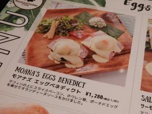 P2166312モアナキッチンカフェ