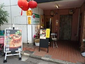 P2245264台湾佐記麺線台湾バル888