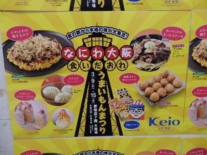 P3095394なにわ大阪 食いだおれ うまいもんまつ