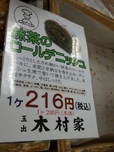 P3095307なにわ大阪 食いだおれ うまいもんまつ