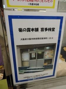 P3095349なにわ大阪 食いだおれ うまいもんまつ