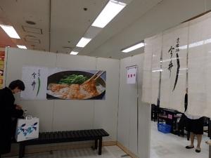 P3095284なにわ大阪 食いだおれ うまいもんまつ