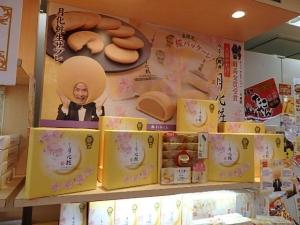 P3095294なにわ大阪 食いだおれ うまいもんまつり