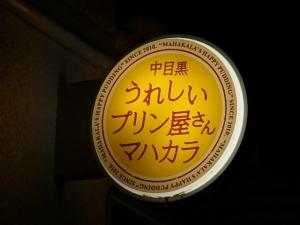 P3250806中目黒 うれしいプリン屋さん マハカラ