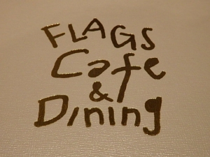P3195426FLAGS Cafe&Dining