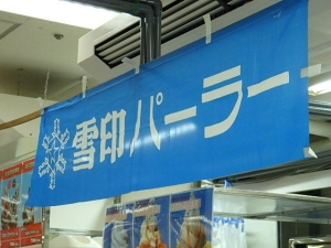 P4085908 大北海道展201704