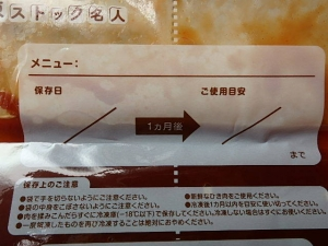 P4010797冷凍ストック名人 タコライスの素