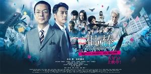 aibou_movie_4.jpg