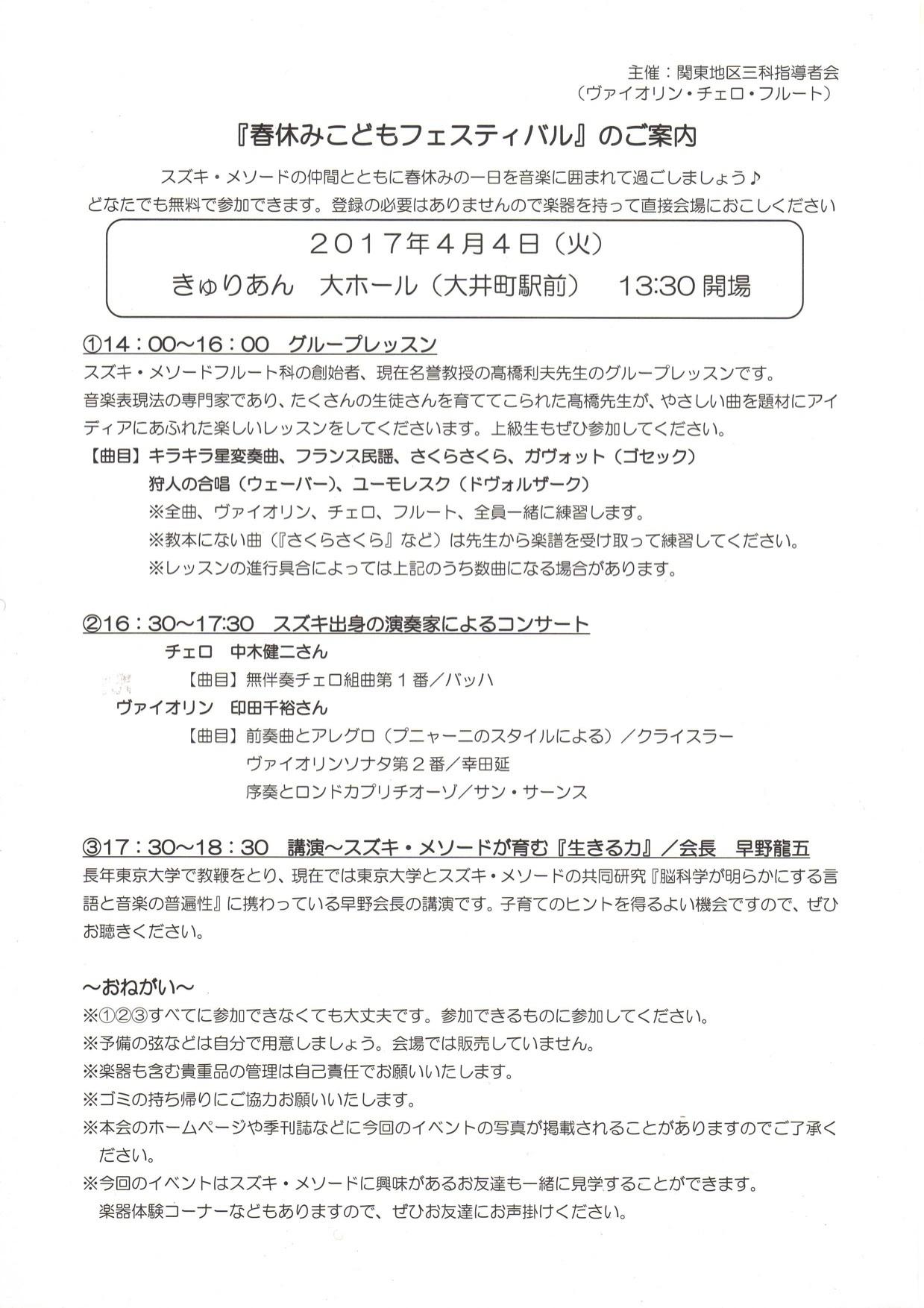 『春休み子どもフェスティバル』1
