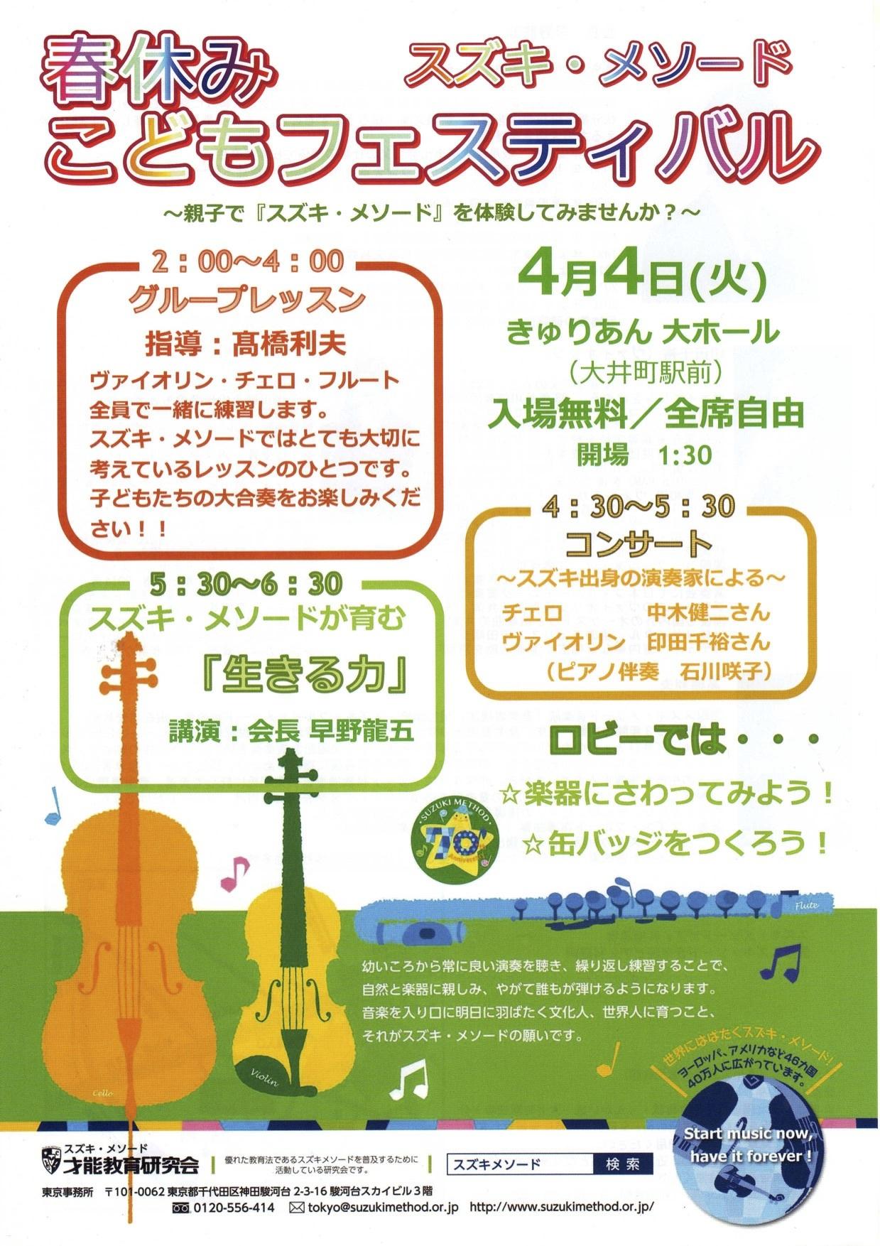 『春休み子どもフェスティバル』2