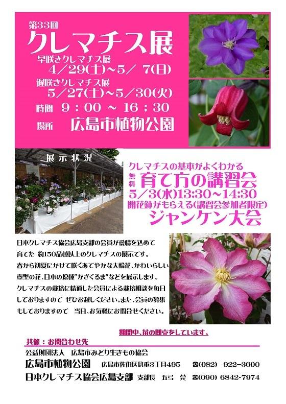 平成29年チラシ A4 - コピー