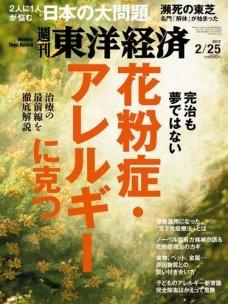 週刊東洋経済 ( 2017.2.25 花粉症・アレルギーに克つ ).jpg