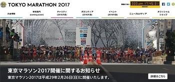 東京マラソン2017へ行ってきます.jpg