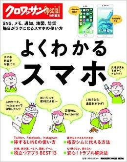 クロワッサン ( よくわかるスマホ ).jpg