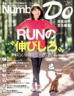 Number Do ( 2017春 RUNの伸びしろ ).jpg