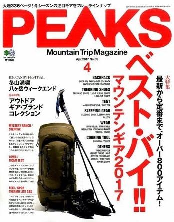 PEAKS ( 2017.4 ベストバイ ).jpg