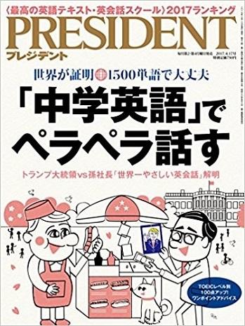 PRESIDENT ( 2017.4.17 「中学英語」でペラペラ話す ).jpg