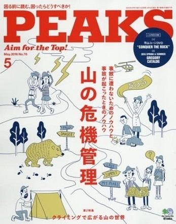 PEAKS ( 山の危機管理 ).jpg