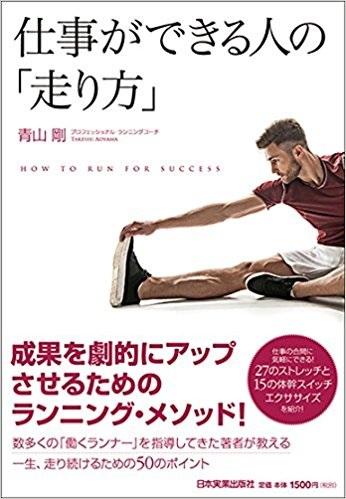 仕事ができる人の「走り方」.jpg