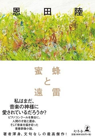 蜜蜂と遠雷 ( 著:恩田陸 ).jpg