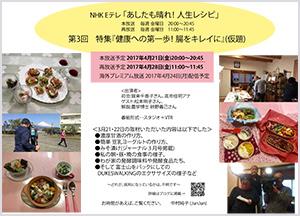 NHK_ETV.jpg