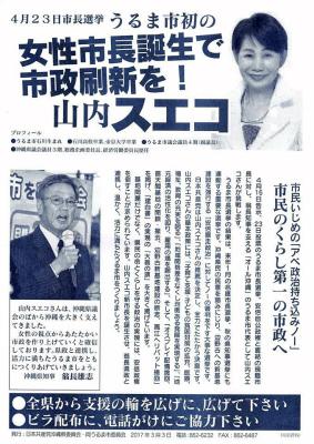 C6Daa0HVMAEseXpうるま市長選挙