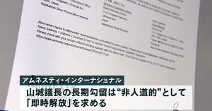 """r0I2QDMm日本の""""代用監獄""""制度は異常"""
