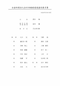 C8VF3V7UQAAwN9_全日本銃剣道連盟の役員名簿