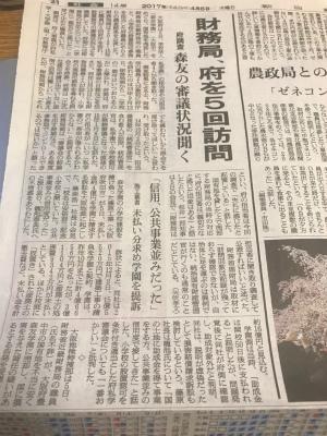 C8rtZ61V0AERQcPで、今日の朝日新聞。