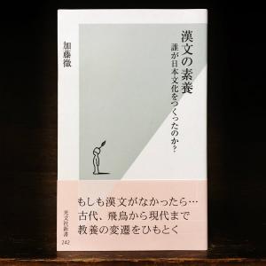 C9HN-cXV0AAHxDS漢文の素養