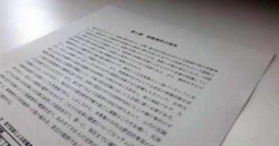 Jj4mN9Jx「朝鮮人虐殺」